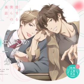 キュンキュンする大人気BLの劇場アニメ化『イエスかノーか半分か』12月11日に公開決定!