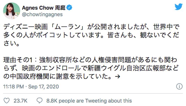 世界規模で『ムーラン』ボイコット拡散。香港の民主活動家・周庭も呼びかけ