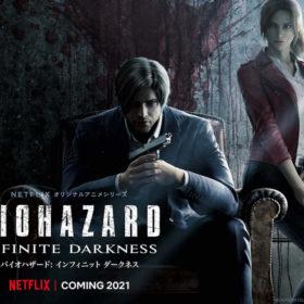 『バイオハザード』新作フル3Dアニメ、Netflixで21年配信へ!