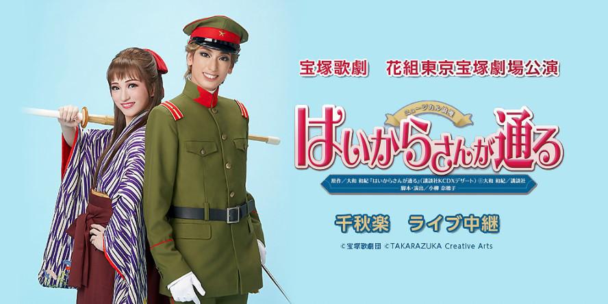 宝塚花組の『はいからさんが通る』が劇場&ストリーミング配信でライブ視聴できる