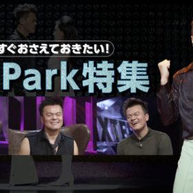 NiziUで「上司にしたい人」として一躍時の人に。J.Y.Parkの過去を振り返る