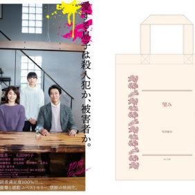 映画『望み』オリジナルミニトートバッグ(5名様)