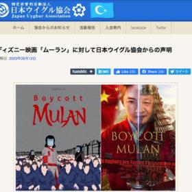 ディズニー『ムーラン』に「深い悲しみと抗議」ウイグル協会が公式声明