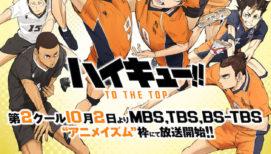 大人気の『ハイキュー!!』 テレビアニメ第2クールが10月2日より放送に!
